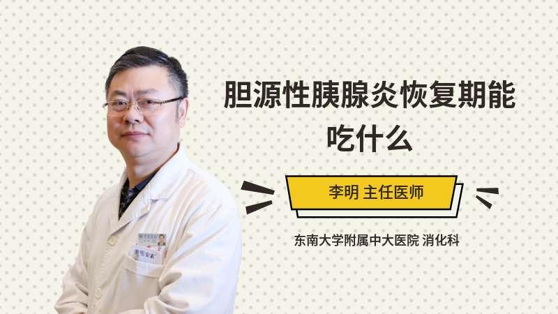 胆源性胰腺炎恢复期能吃什么