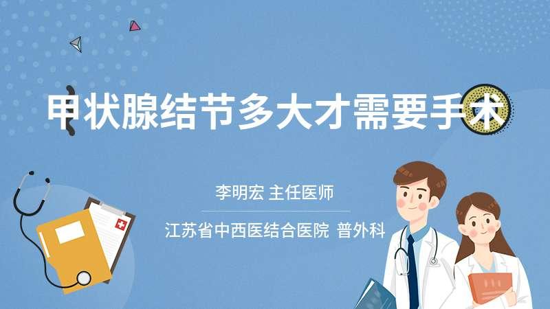 甲狀腺結節多大才需要手術