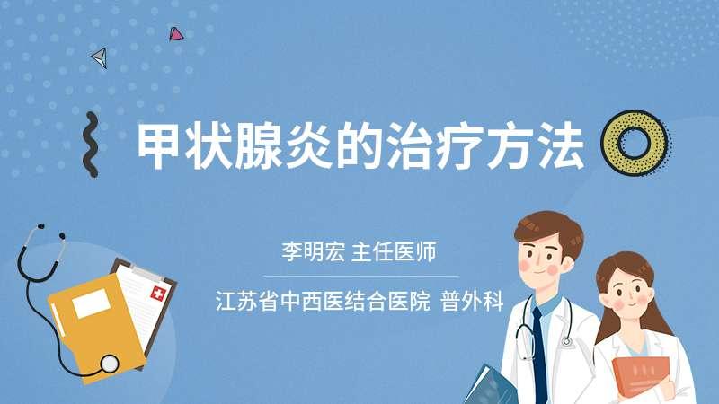 甲状腺炎的治疗方法
