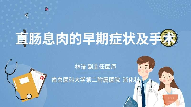直肠息肉的早期症状及手术
