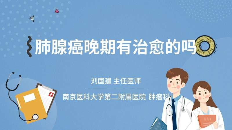 肺腺癌晚期有治愈的吗