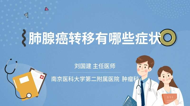 肺腺癌转移有哪些症状