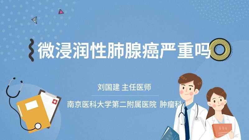 微浸润性肺腺癌严重吗