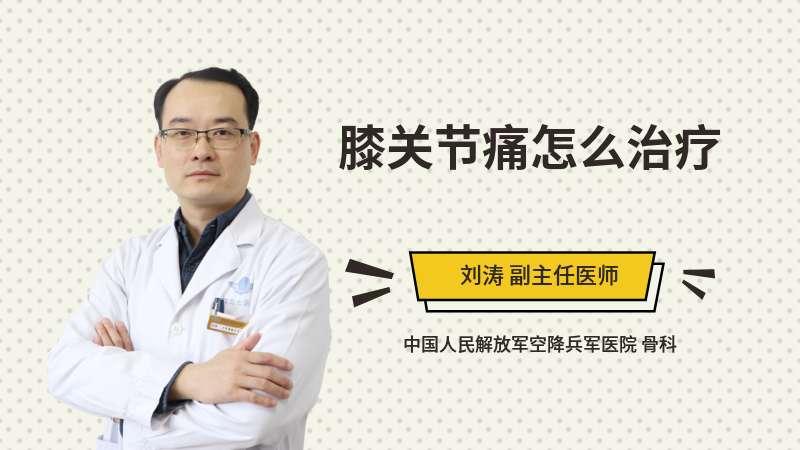 膝关节痛怎么治疗