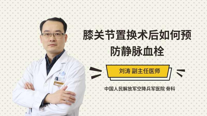 膝关节置换术后如何预防静脉血栓