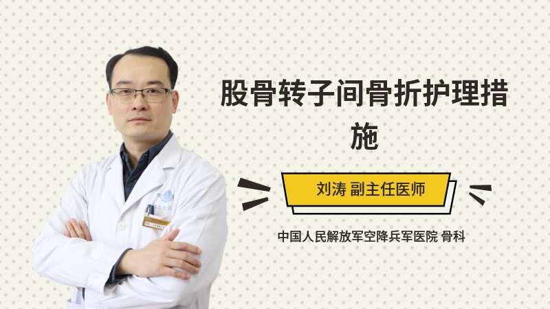 股骨转子间骨折护理措施