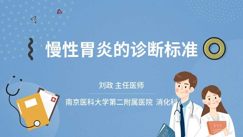慢性胃炎的诊断标准