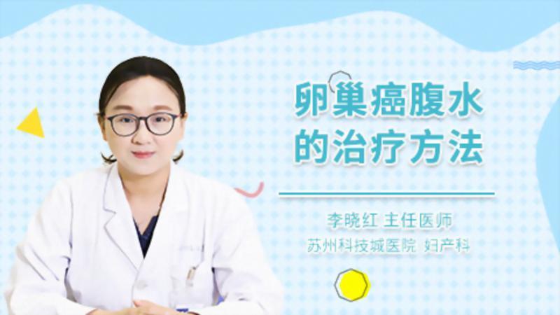 卵巢癌腹水的治疗方法