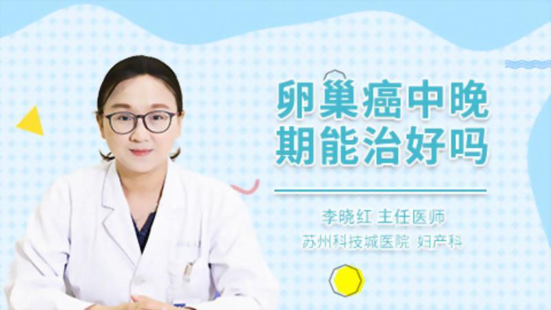 卵巢癌中晚期能治好吗