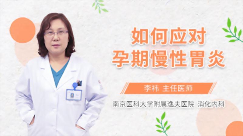 如何应对孕期慢性胃炎