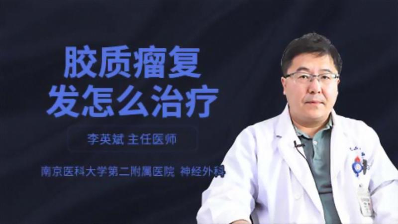 膠質瘤復發怎么治療