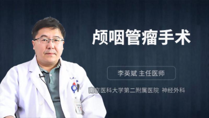 颅咽管瘤手术