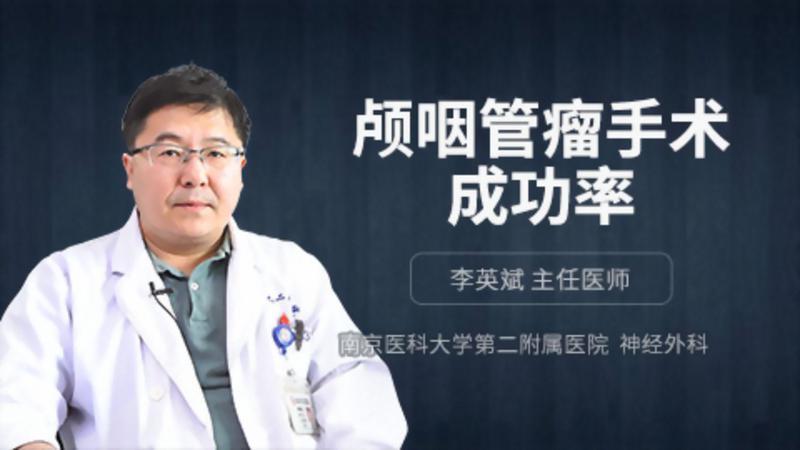 颅咽管瘤手术成功率