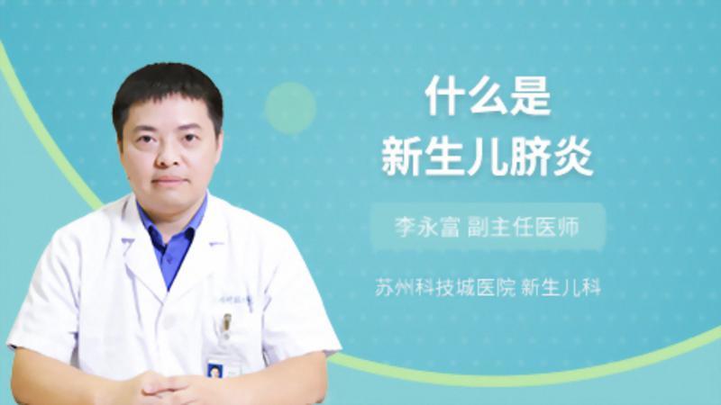什么是新生儿脐炎
