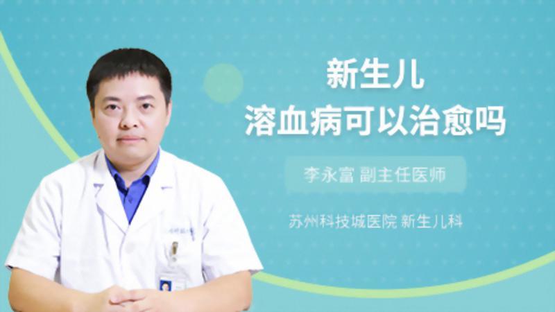 新生儿溶血病可以治愈吗