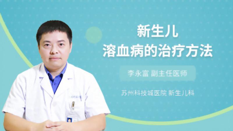 新生儿溶血病的治疗方法