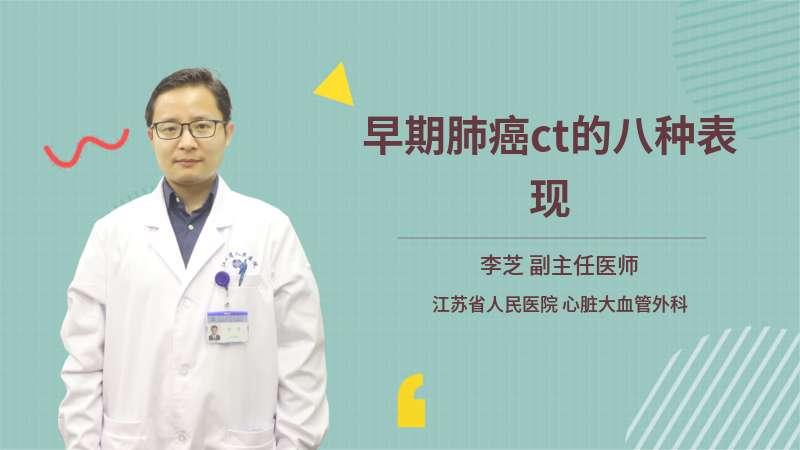 早期肺癌ct的八种表现