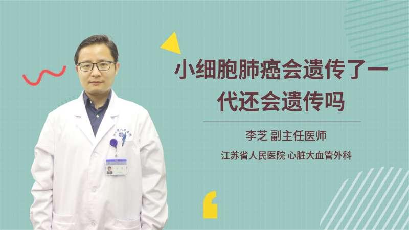 小细胞肺癌会遗传了一代还会遗传吗