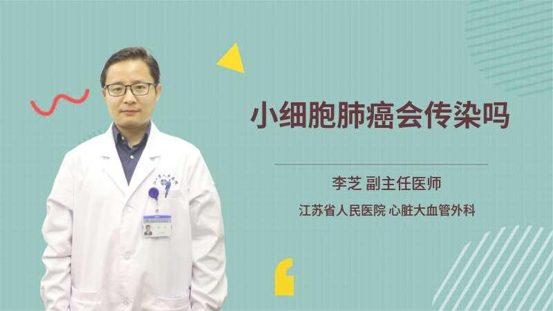 小细胞肺癌会传染吗