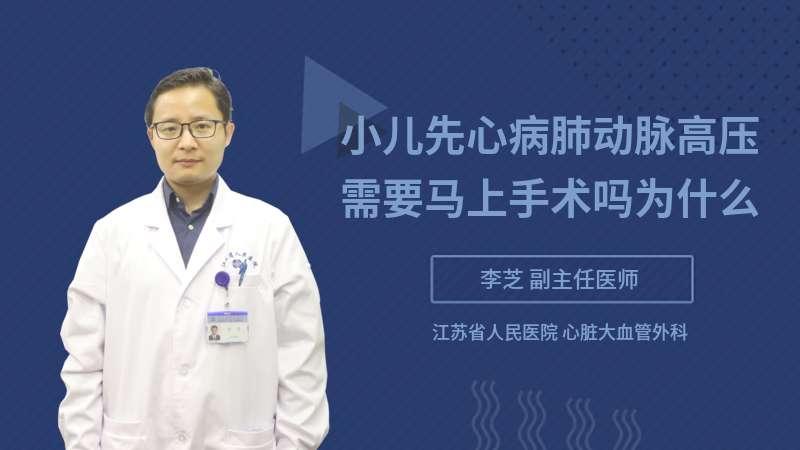 小儿先心病肺动脉高压需要马上手术吗为什么