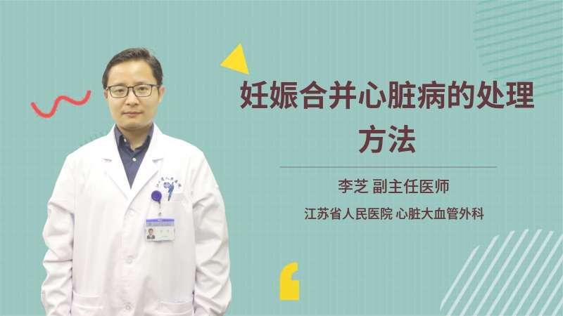 妊娠合并心脏病的处理方法