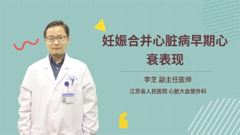 妊娠合并心脏病早期心衰表现