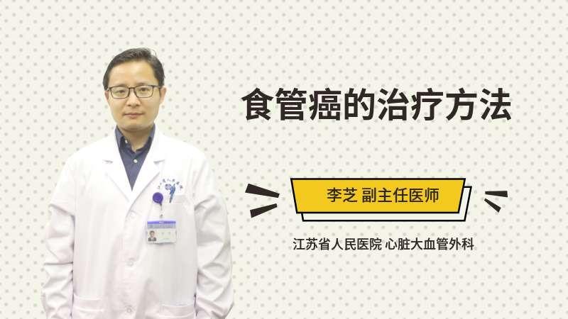 食管癌的治疗方法