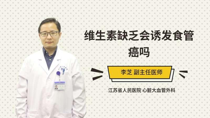 维生素缺乏会诱发食管癌吗