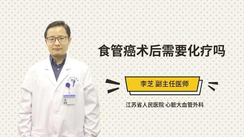 食管癌术后需要化疗吗