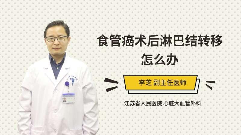 食管癌术后淋巴结转移怎么办