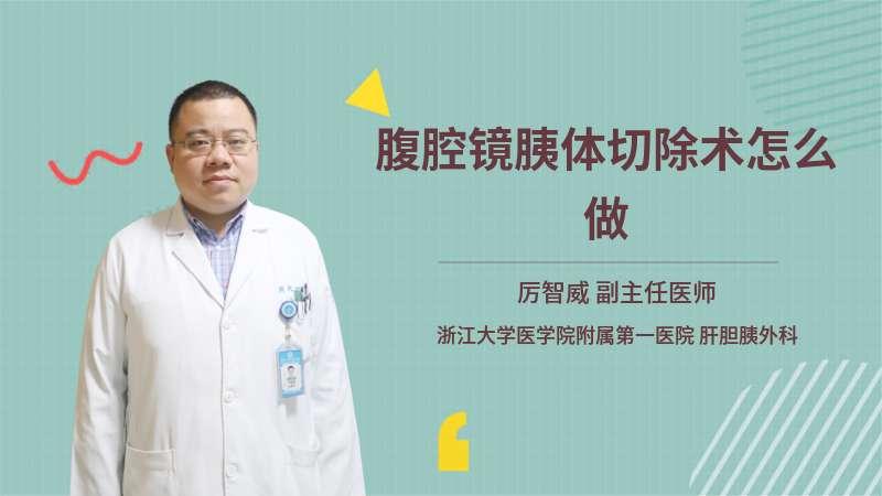 腹腔鏡胰體切除術怎么做