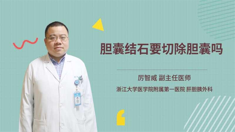 胆囊结石要切除胆囊吗