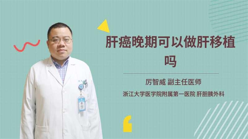 肝癌晚期可以做肝移植吗