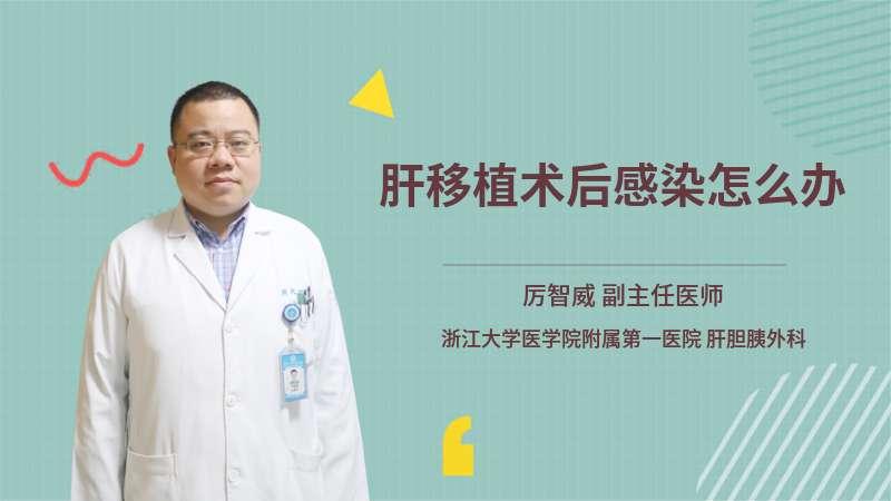 肝移植术后感染怎么办