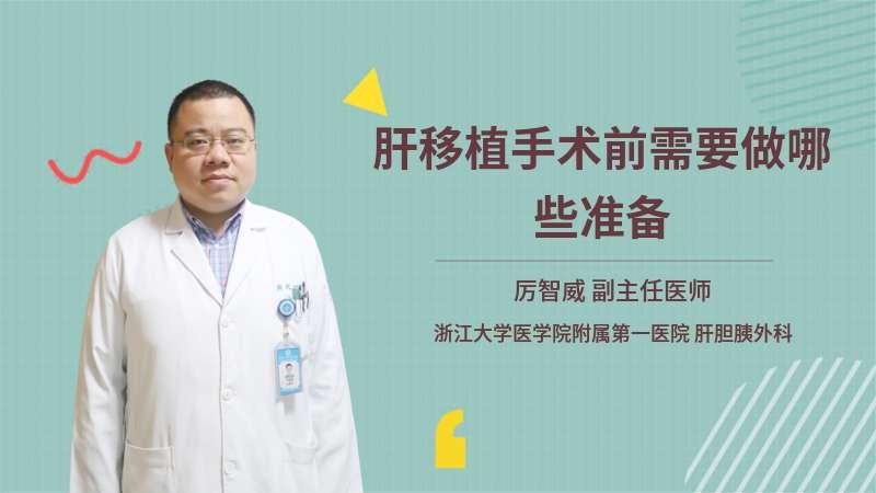 肝移植手术前需要做哪些准备