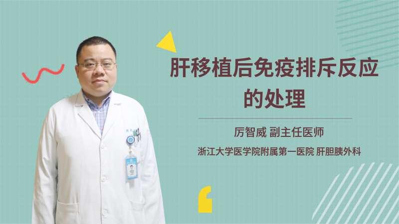 肝移植后免疫排斥反应的处理