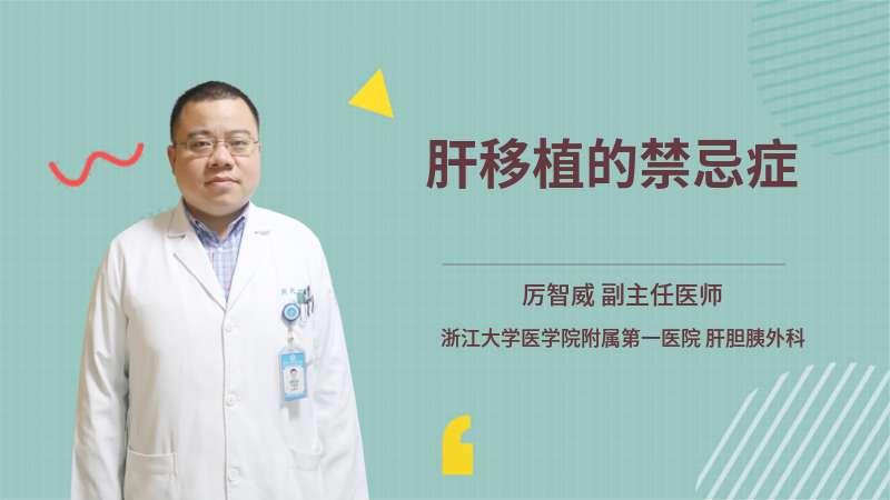 肝移植的禁忌症