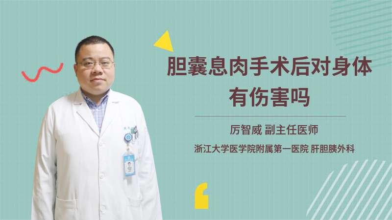 胆囊息肉手术后对身体有伤害吗