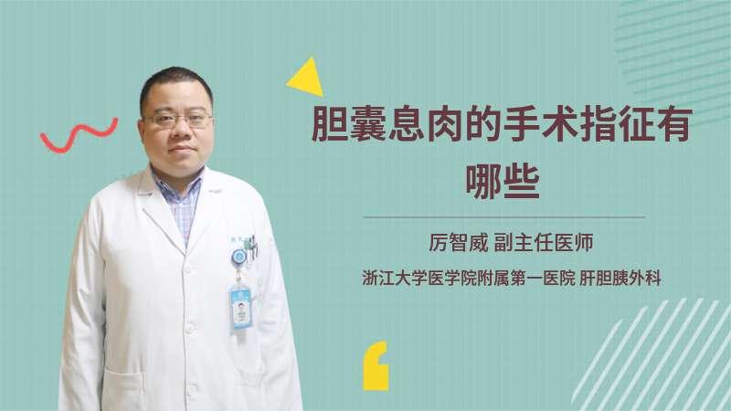胆囊息肉的手术指征有哪些