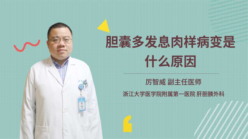 胆囊多发息肉样病变是什么原因