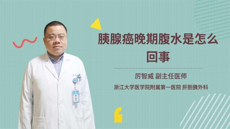 胰腺癌晚期腹水是怎么回事