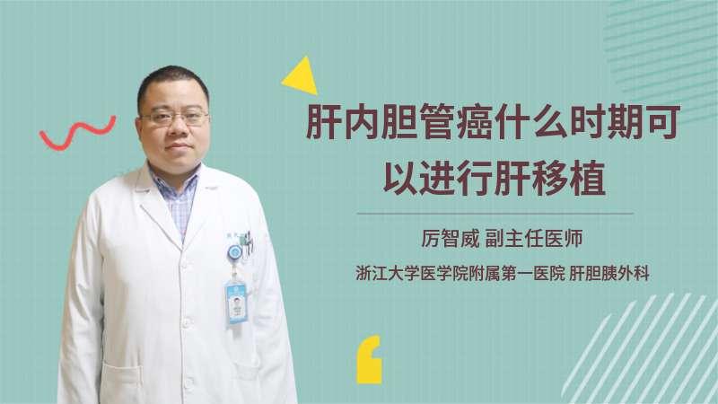 肝内胆管癌什么时期可以进行肝移植