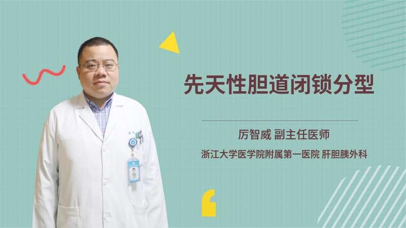 先天性胆道闭锁分型
