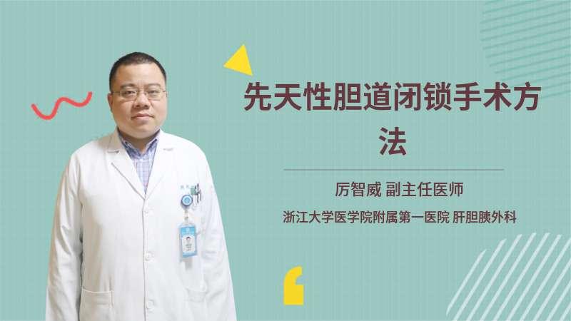 先天性胆道闭锁手术方法