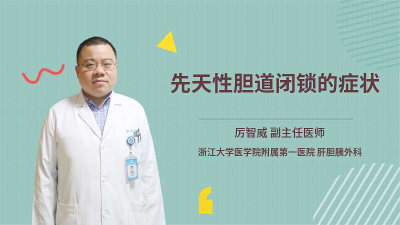 先天性胆道闭锁的症状