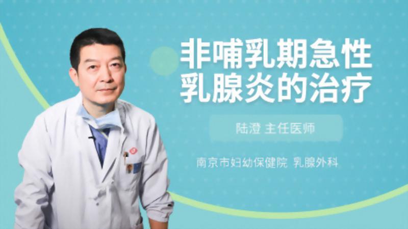非哺乳期急性乳腺炎的治疗