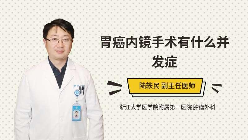 胃癌内镜手术有什么并发症