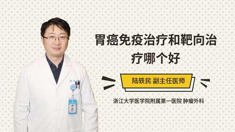胃癌免疫治疗和靶向治疗哪个好