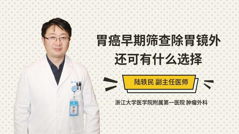 胃癌早期筛查除胃镜外还可有什么选择