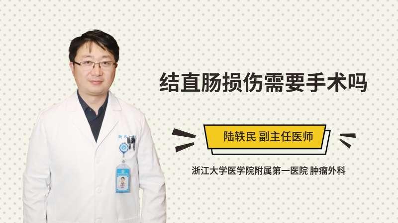 结直肠损伤需要手术吗